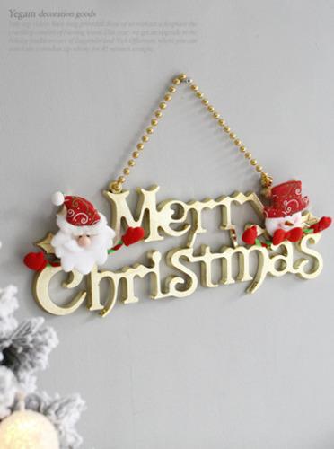 메리 크리스마스 이니셜 팻말 (168) [제작 대량 도매 로고 인쇄 레이저 마킹 각인 나염 실크 uv 포장 공장 문의는 네이뽕]